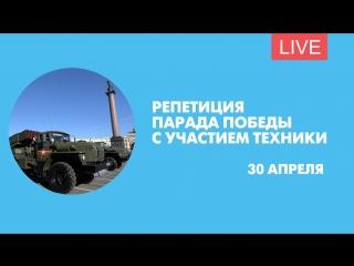 Репетиция парада Победы с участием техники. Онлайн-трансляция