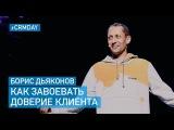 Борис Дьяконов (Банк Точка) – Как Завоевать Доверие Клиентов