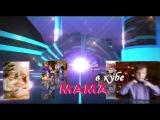 Мама в кубе 16+ (28.02.18) Семейные традиции