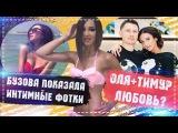 Ольга Бузова + Тимур Батрутдинов = Любовь? #ББ / Бузова показала интим фото