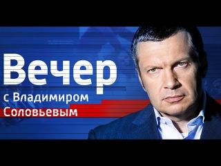 Воскресный вечер с Владимиром Соловьёвым.HD. эфир от .г