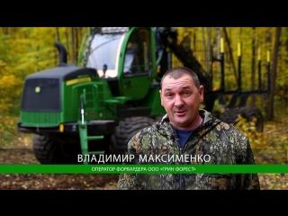 Отзыв ООО ГРИН ФОРЕСТ о лесозаготовительной технике John Deere