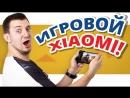РАСПАКОВКА Xiaomi Black Shark! ИГРОВОЙ СМАРТФОН С ЖИДКОСТНЫМ ОХЛАЖДЕНИЕМ!