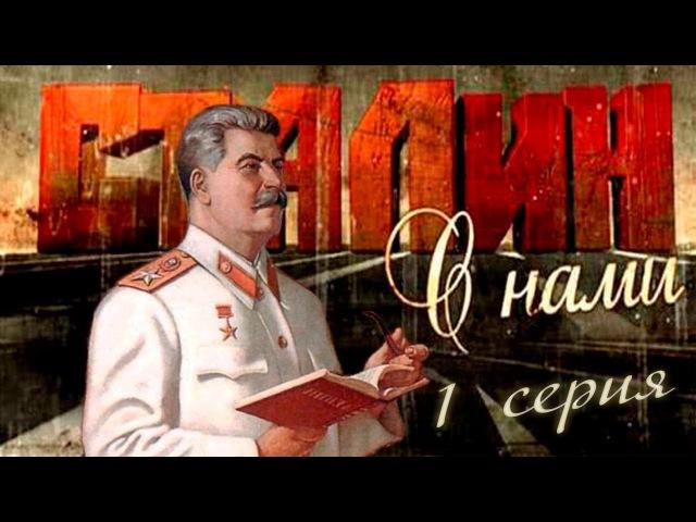 Сталин с нами (1 часть)