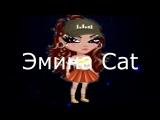 Эмина Cat