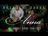 Свадебный промо ролик ведущей  Анны Пруцаковой тел 8-906-168-59-30