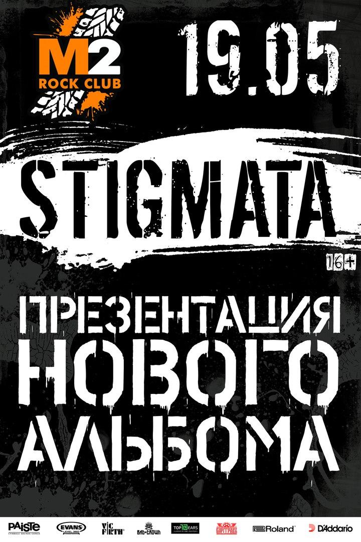 Афиша STIGMATA / ТУЛА / 19 МАЯ / М2