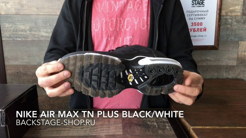 Nike Air Max TN Plus Black White