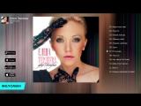 Елена Терлеева - ПредИстория (Альбом 2013 г)