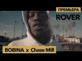 Record Dance Video / Chase Mill x Bobina - Rover