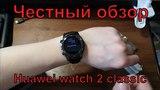 Честный обзор. Распаковка и первое впечатление часы Huawei watch 2 classic.