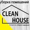 Clean House Измаил