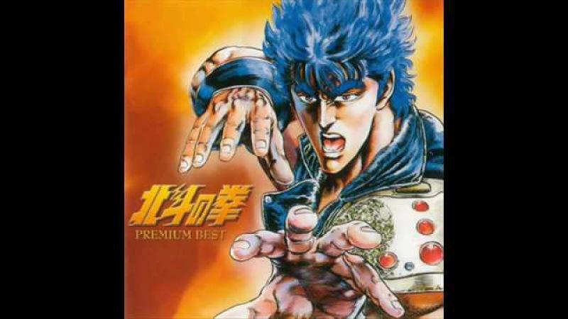 Yuria Eien Ni 1st Ending Theme Hokuto no Ken OST