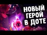НОВЫЙ ГЕРОЙ ТУРБО РЕЖИМ В ДОТА 2 - DARK WILLOW DOTA 2