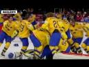 Финал ЧМ-2018. Швеция - Швейцария - 3:2 Б