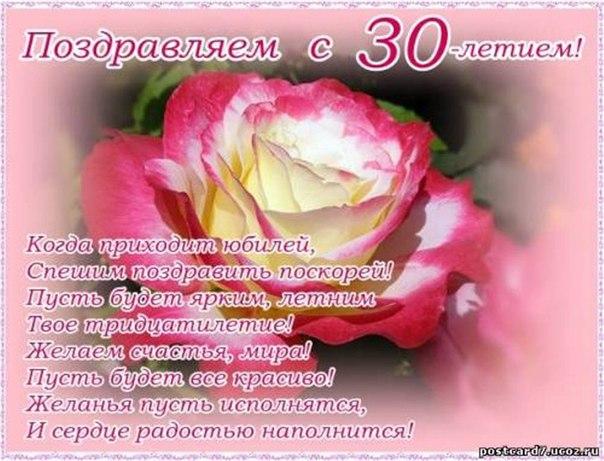Привітання з 30 річчям жінці українською