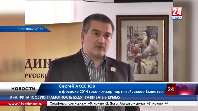 4 февраля 2014 года в Симферополе состоялось учредительное заседание общественного движения «Славянский Антифашистский Фронт»