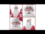 Это Дед Мороз, а у него деньги. Будь готов забрать их
