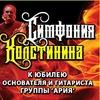СИМФОНИЯ ХОЛСТИНИНА // FORCES UNITED