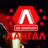 """3D Кинотеатр """"Лангал"""" Ханты-Мансиийск"""