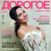 ДОРОГОЕ УДОВОЛЬСТВИЕ | Воронеж