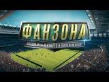 Фанзона: Топ-3 новостей в мире футбола, русский фан-клуб