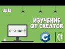 Изучение Qt Creator Урок 4 Работа с окнами и создание приложения для авторизации