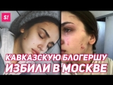 Блогера Мадину Басаеву избили за кавказскую внешность
