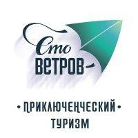 Логотип Сто ветров Приключенческий туризм
