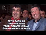 Ортик Султонов - Зокир Очилдиев - Узини тугилган кунида ёлгизланиб колган киши
