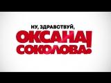 «Ну, здравствуй, Оксана Соколова!» Обращение к зрителям