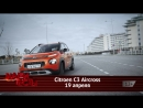 Анонс Наши Тесты Citroen C4 AirCross