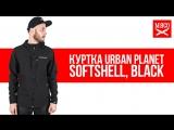Куртка Urban Planet - Softshell, Black. Обзор