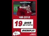 19 дней до старта ЧМ-2018