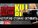 Убить Билла 2 - ВЫРЕЗАННЫЕ СЦЕНЫ, КОТОРЫЕ СТОИЛО ОСТАВИТЬ В ФИЛЬМЕ