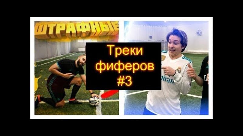 ТРЕКИ ФИФЕРОВ 3.