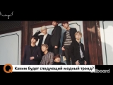 [RUS SUB] [РУС САБ] BTS On Personal Style & The Importance of Fashion in Music | Billboard