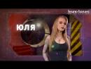 Первый в истории стрип-турнир по Counter Strike: Кастинг - Юля