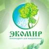 """ЭкоМир"" 32 Брянск Интернет-магазин"