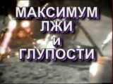 Юрий Мухин Лунная афера США - максимум лжи и глупости