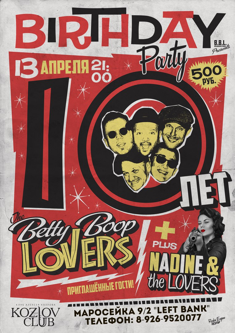 13.04 The Betty Boop Lovers 10 лет в клубе Алексея Козлова!