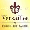 Косметология  Резиденция красоты Versailles