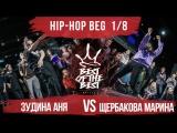 Зудина Аня VS Щербакова Марина HIP-HOP BEG 18 BEST of the BEST Battle 4