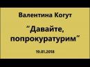 Давайте попрокуратурим с Валентиной Когут которая не является гражданкой РФ