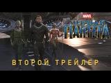 «Чёрная Пантера» - второй трейлер на русском