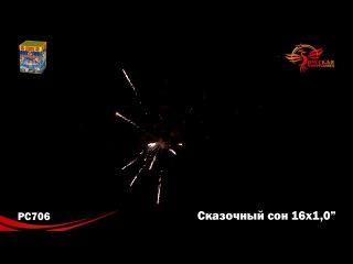 "Фейерверк РС706 Сказочный сон (1"" х 16)"
