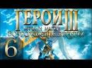 Герои Меча и Магии 3HoMM3 - Возрождение Эрафии - Прохождение 6