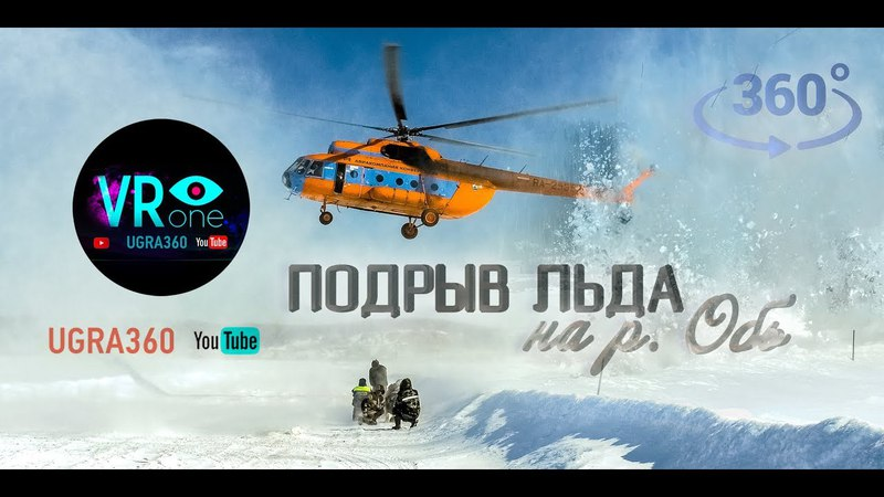 Подрыв льда на Оби в формате 360º документальное видео