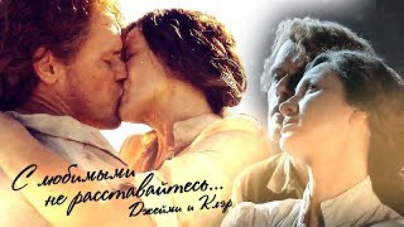 Джейми и Клэр /Jamie Claire - С любимыми не расставайтесь