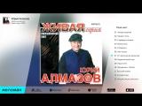 Юрий Алмазов - Воркутинский снег (Альбом 2000 г)